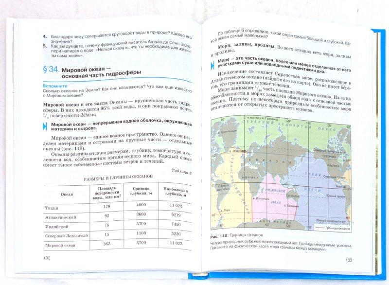 Иллюстрация 1 из 3 для География. Землеведение. 6 класс: учебник для общеобразовательных учреждений - Дронов, Савельева   Лабиринт - книги. Источник: Лабиринт