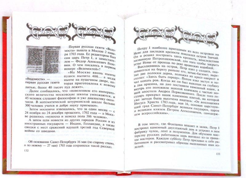 Иллюстрация 1 из 4 для Рождение Великой империи - Владимир Балязин | Лабиринт - книги. Источник: Лабиринт