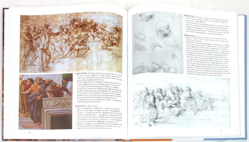 Иллюстрация 1 из 15 для Рафаэль - Ольга Морозова | Лабиринт - книги. Источник: Лабиринт
