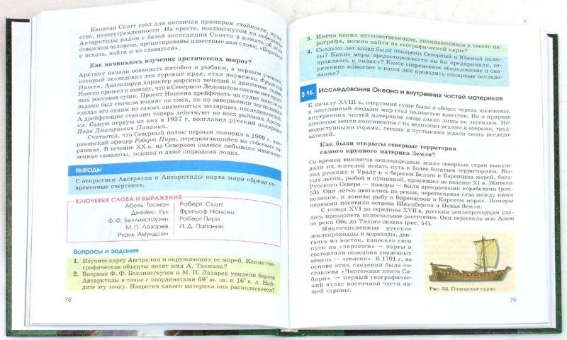 Иллюстрация 1 из 5 для География. Землеведение. 6 класс: учебник для общеобразовательных учреждений - Климанова, Ким, Белова   Лабиринт - книги. Источник: Лабиринт