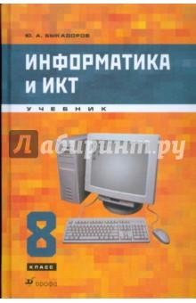 Информатика и ИКТ. 8 класс (+CD) информатика и икт экспресс курс подготовка к егэ пособие с электронным приложением cd