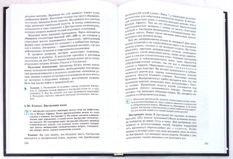 Иллюстрация 1 из 22 для География материков и океанов. 7 класс. Учебник для общеобразовательных учреждений - Коринская, Душина, Щенев | Лабиринт - книги. Источник: Лабиринт