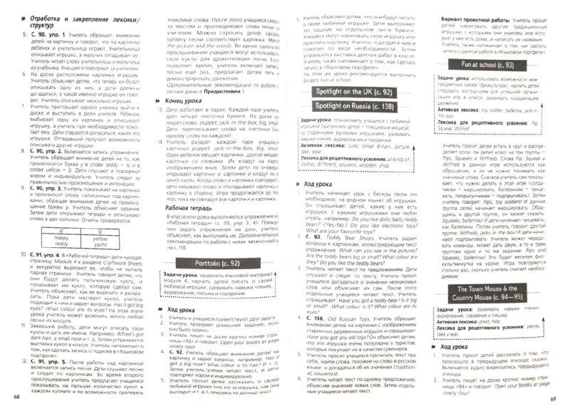 Иллюстрация 1 из 21 для Английский язык. Английский в фокусе. 2 класс. Книга для учителя - Быкова, Дули, Эванс, Поспелова   Лабиринт - книги. Источник: Лабиринт