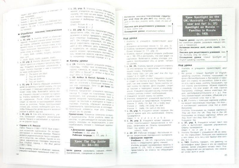 Иллюстрация 1 из 12 для Английский в фокусе. Книга для учителя к учебнику для 3 класса. ФГОС - Быкова, Дули, Эванс, Поспелова | Лабиринт - книги. Источник: Лабиринт