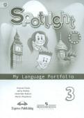 Английский в фокусе. 3 класс. Языковый портфель. ФГОС