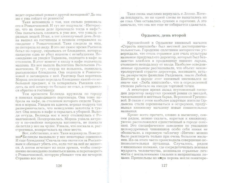 Иллюстрация 1 из 3 для Если вы не влюблены - Галина Куликова | Лабиринт - книги. Источник: Лабиринт