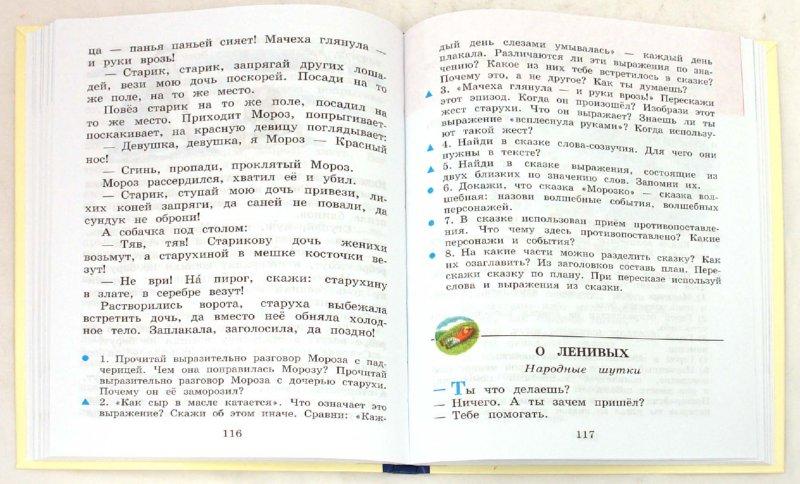 Иллюстрация 1 из 8 для Литературное чтение. Родное слово. 3 класс. В 2-х частях. Часть 1: учебник - Грехнева, Корепова   Лабиринт - книги. Источник: Лабиринт
