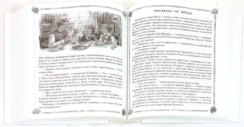 Иллюстрация 1 из 30 для Волшебник Изумрудного города (сборник) - Александр Волков   Лабиринт - книги. Источник: Лабиринт
