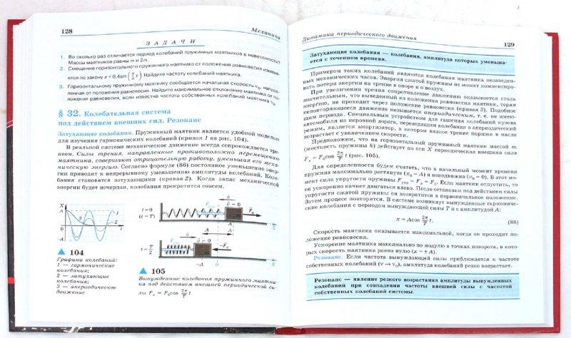 Касьянов базовый уровень физика 10 класс