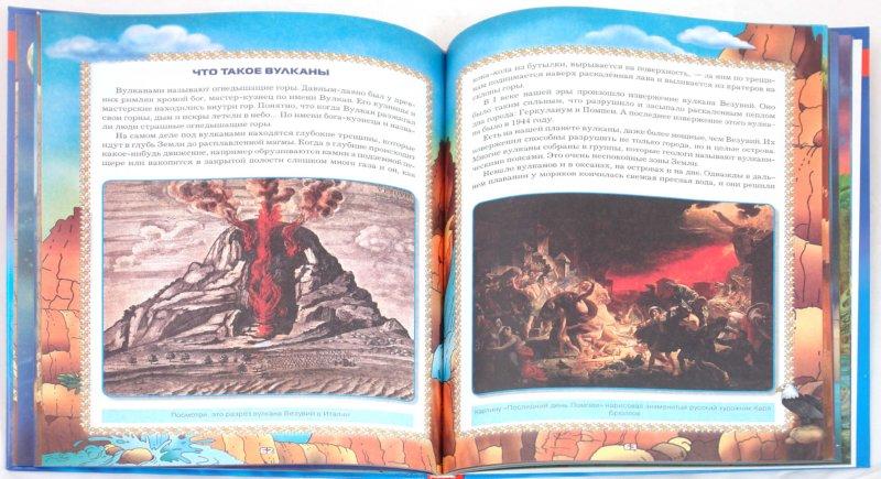 Иллюстрация 1 из 40 для География для детей. Моя первая энциклопедия - Анатолий Томилин | Лабиринт - книги. Источник: Лабиринт