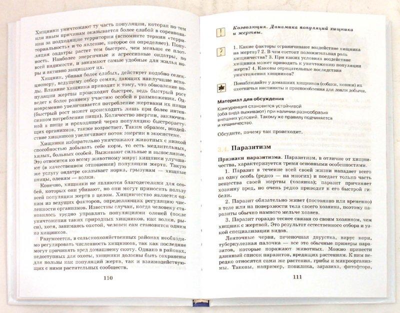 Иллюстрация 1 из 44 для Экология. 10 (11) класс. Учебник - Криксунов, Пасечник | Лабиринт - книги. Источник: Лабиринт