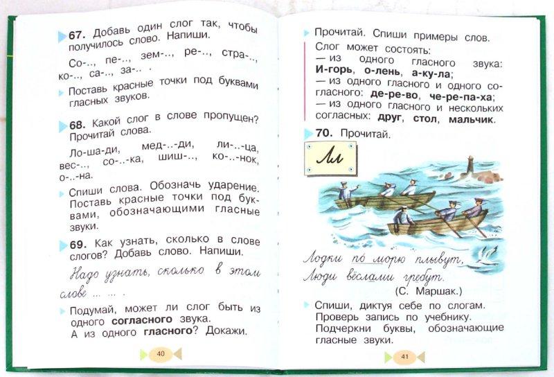 Учебник русского языка 3 класс т.г.рамзаева