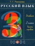 Русский язык. 3 класс. Учебник. В 2-х частях. Часть 1. РИТМ. ФГОС
