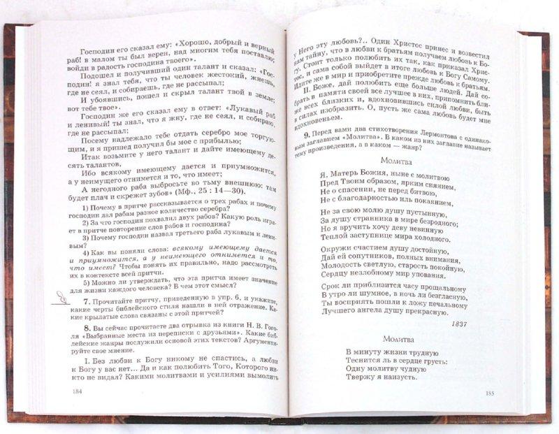 Решебник По Словесности 6 Класс Альбеткова Ответы