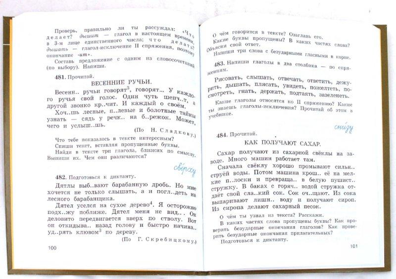 Иллюстрация 1 из 5 для Русский язык. В 2 частях. Часть 2: учебник для 4 класса - Тамара Рамзаева   Лабиринт - книги. Источник: Лабиринт