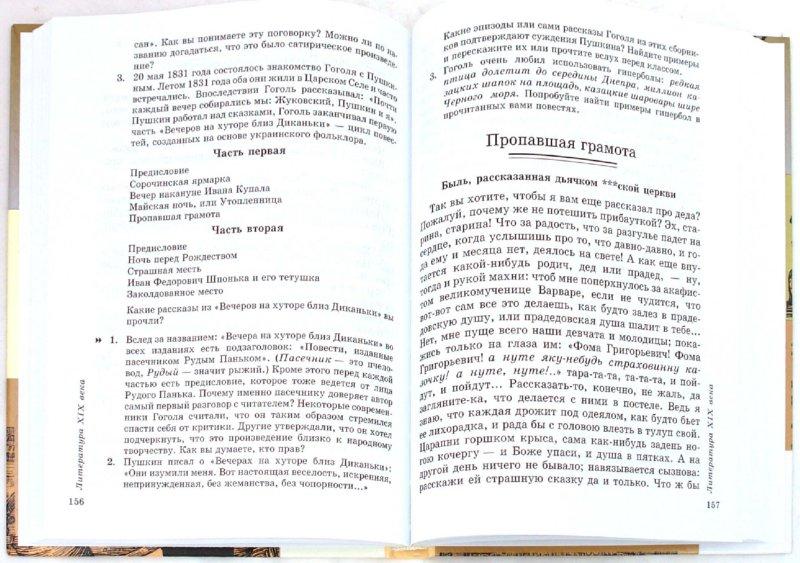 Иллюстрация 1 из 4 для Литература. 5 класс. В 2 частях. Часть 1: учебник-хрестоматия для общеобразовательных учреждений - Тамара Курдюмова | Лабиринт - книги. Источник: Лабиринт