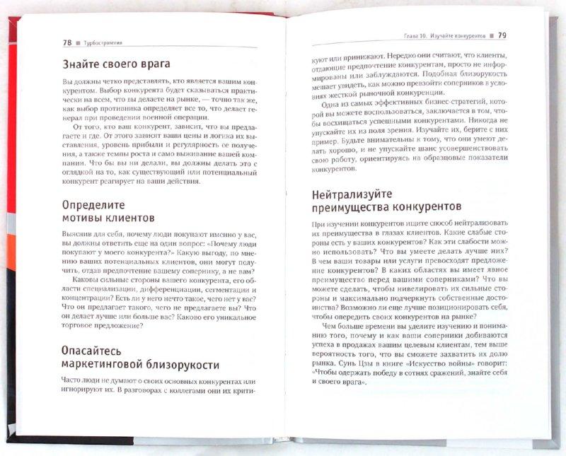 Иллюстрация 1 из 8 для Турбостратегия: 21 способ повысить эффективность бизнеса - Брайан Трейси | Лабиринт - книги. Источник: Лабиринт