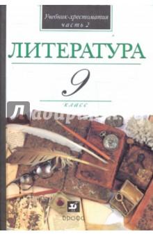 Литература. 9 класс. В 2-х частях. Часть 2.Учебник-хрестоматия для учащихся общеобразовательных учр.