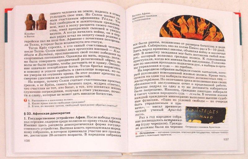 Иллюстрация 1 из 13 для Всеобщая история. История Древнего мира. 5 класс. Учебник - Саплина, Ляпустин, Саплин | Лабиринт - книги. Источник: Лабиринт
