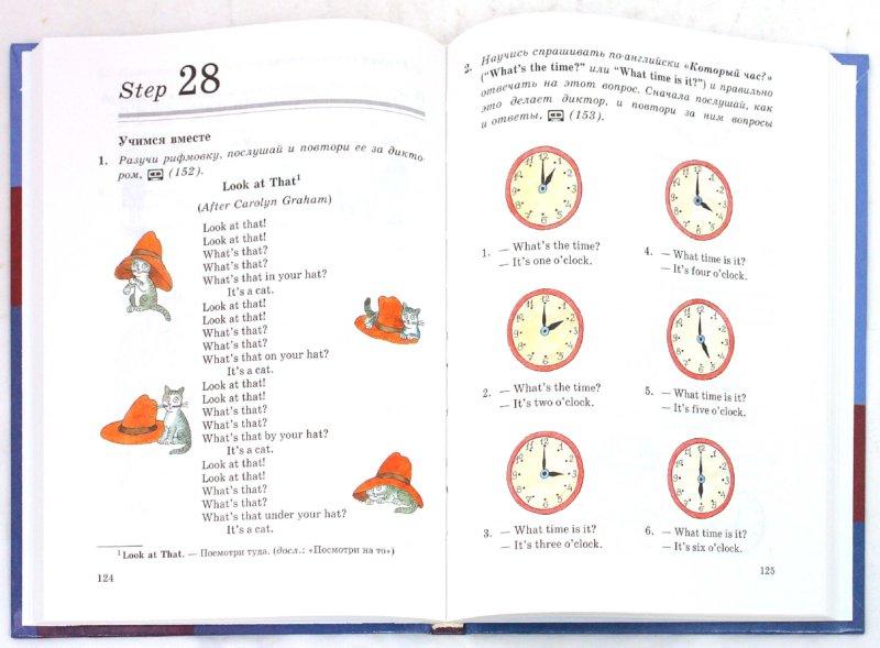 Иллюстрация 1 из 4 для Английский язык: 1-й год обучения. 5 класс: учебник для общеобразовательных учреждений - Афанасьева, Михеева   Лабиринт - книги. Источник: Лабиринт