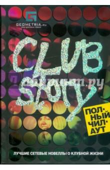 Club story. Полный чилаут: лучшие сетевые новеллы о клубной жизни