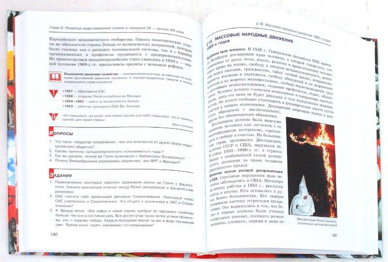 Иллюстрация 1 из 8 для Всеобщая история. Новейшая история. 9 класс. Учебник для общеобразовательных учреждений - Александр Шубин | Лабиринт - книги. Источник: Лабиринт