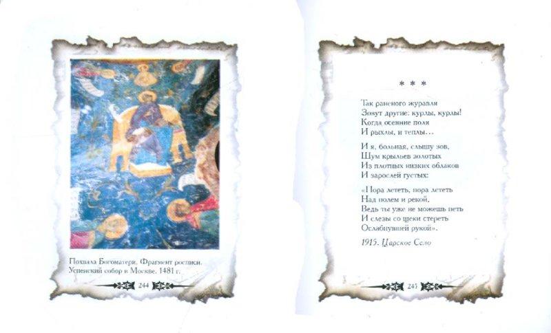 Иллюстрация 1 из 34 для Лирика - Анна Ахматова | Лабиринт - книги. Источник: Лабиринт
