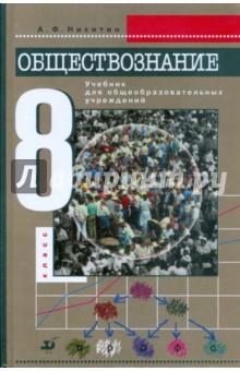 Обществознание. 8 класс. Учебник для общеобразовательных учреждений от Лабиринт