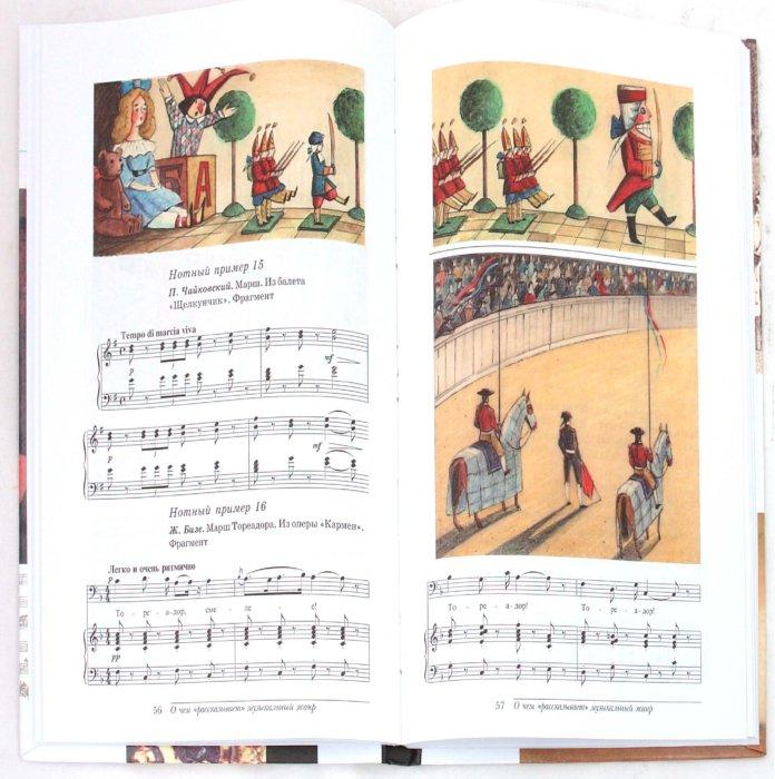 Иллюстрация 1 из 10 для Музыка. 7 класс: учебник для общеобразовательных учреждений - Науменко, Алеев | Лабиринт - книги. Источник: Лабиринт