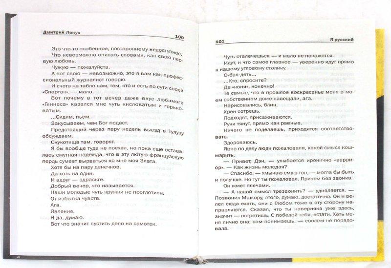 Иллюстрация 1 из 18 для Я русский - Дмитрий Лекух | Лабиринт - книги. Источник: Лабиринт
