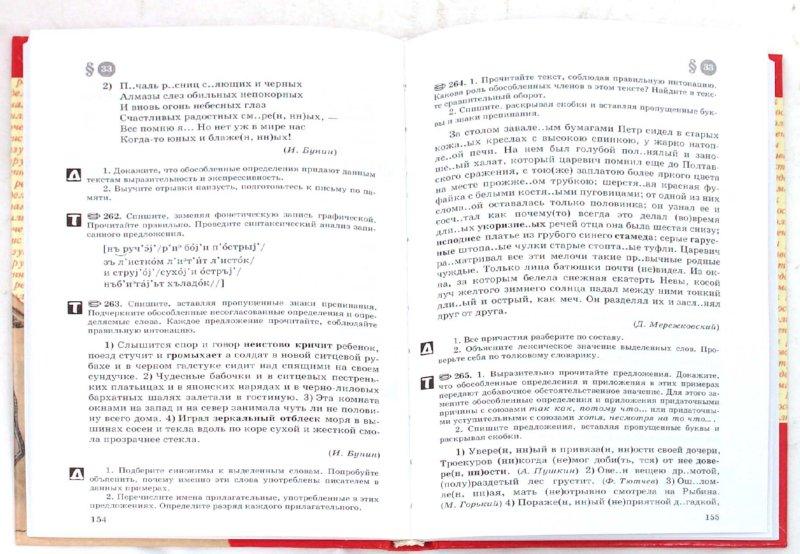 Иллюстрация 1 из 5 для Русский язык. 8 класс - Разумовская, Львова, Капинос, Львов | Лабиринт - книги. Источник: Лабиринт