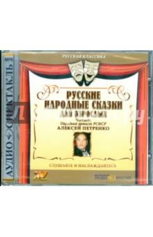 Zakazat.ru: Русские народные сказки для взрослых (CDmp3).