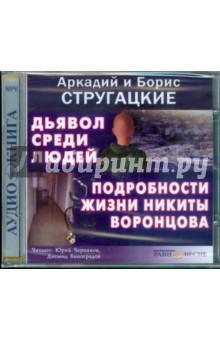 Дьявол среди людей. Подробности жизни Никиты Воронцова (CDmp3)