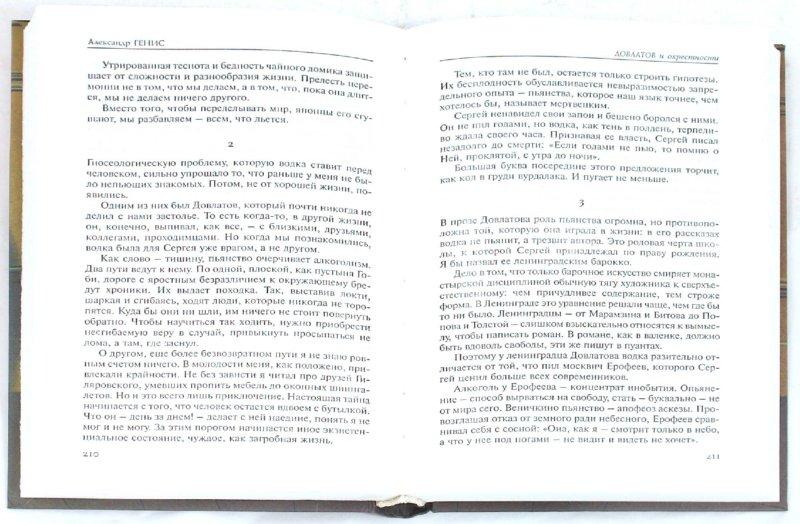 Иллюстрация 1 из 13 для Частный случай - Александр Генис | Лабиринт - книги. Источник: Лабиринт