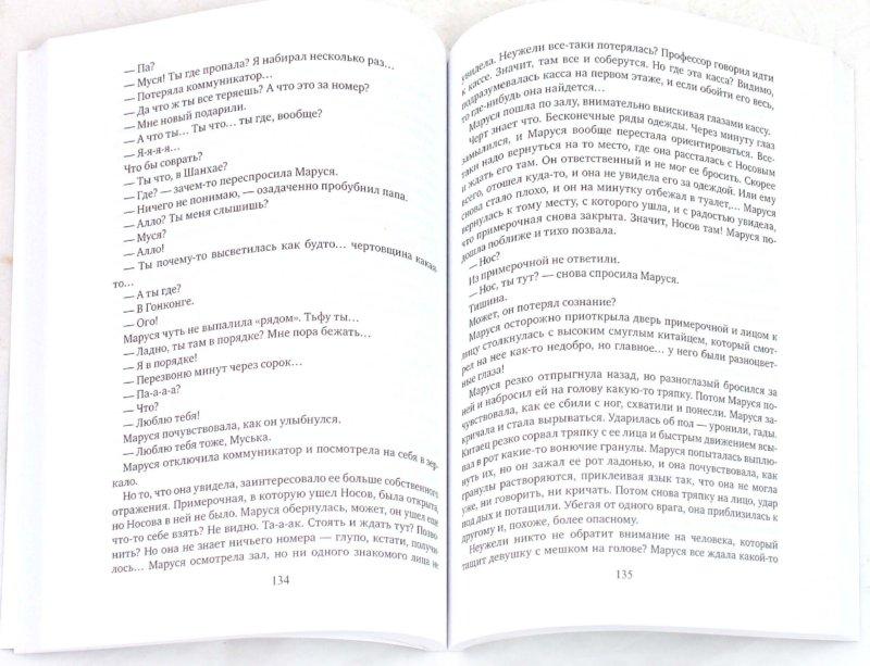 Иллюстрация 1 из 4 для Маруся - Волошина, Кульков | Лабиринт - книги. Источник: Лабиринт