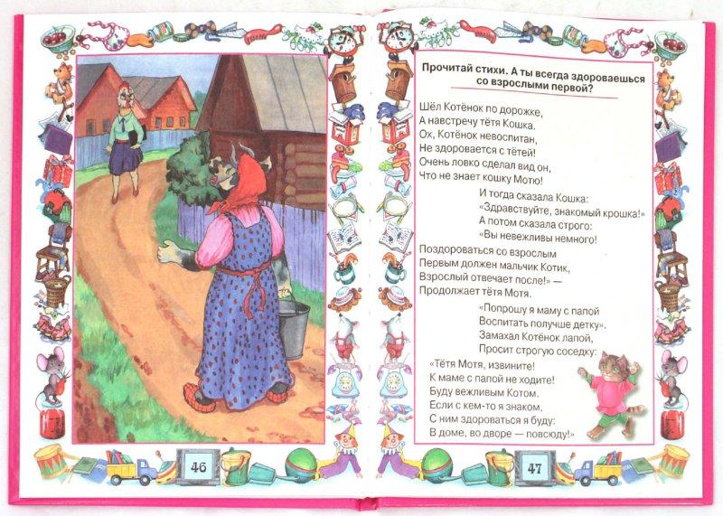 Иллюстрация 1 из 28 для Школа этикета для маленьких принцесс - Галина Шалаева   Лабиринт - книги. Источник: Лабиринт