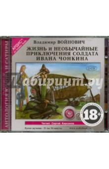 Жизнь и необычайные приключения солдата Ивана Чонкина (2CDmp3) гудериан г воспоминания солдата