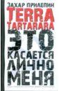 Прилепин Захар Terra tartarara. Это касается лично меня
