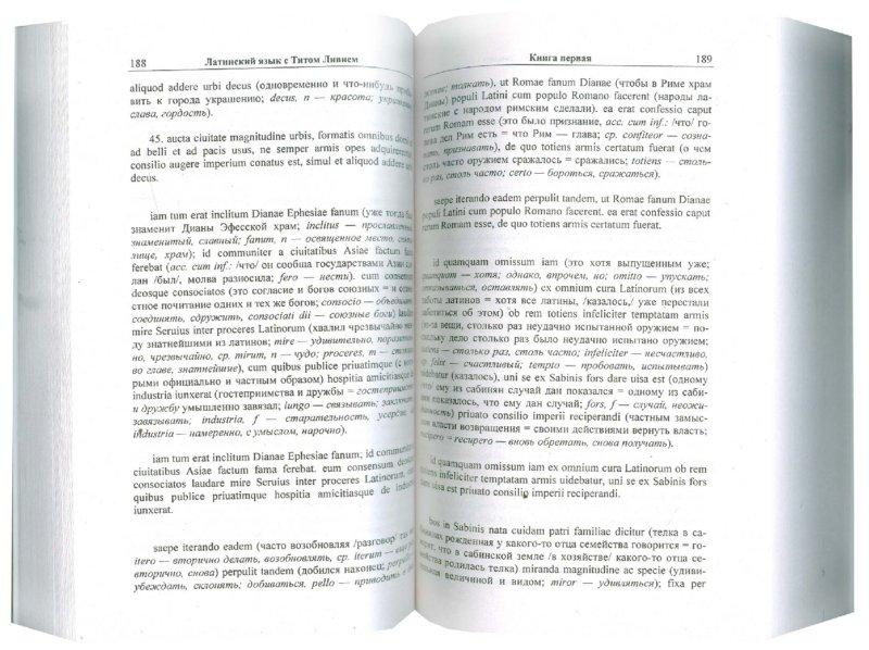 Иллюстрация 1 из 5 для Латинский язык с Титом Ливием. История Рима от образования города - Ливий Тит | Лабиринт - книги. Источник: Лабиринт