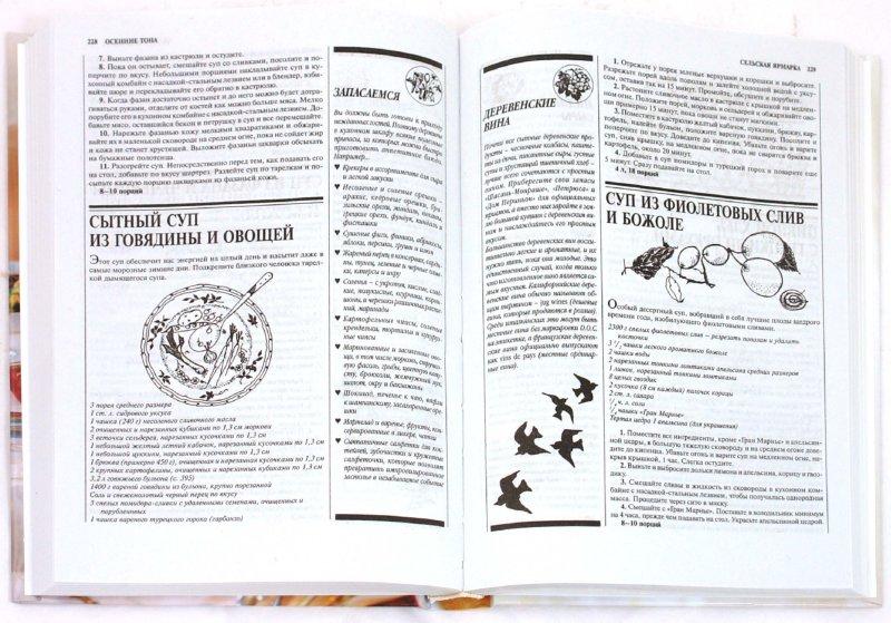 Иллюстрация 1 из 5 для Кулинарный эксклюзив. Рецепты на все случаи жизни - Россо, Лакинс   Лабиринт - книги. Источник: Лабиринт