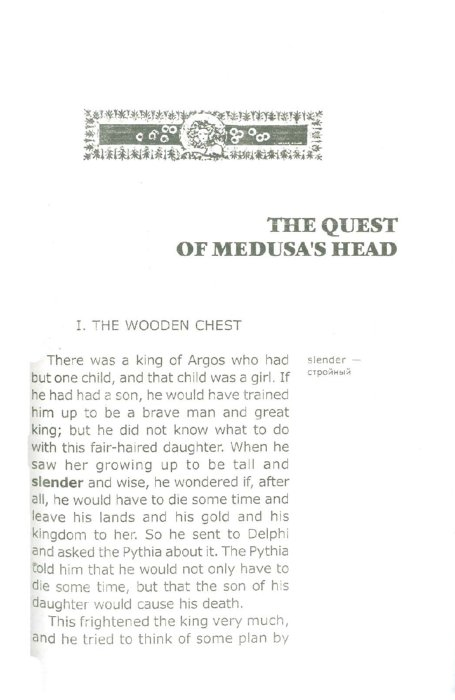 Иллюстрация 1 из 5 для Легенды Древней Греции = Old Greek Stories - James Baldwin | Лабиринт - книги. Источник: Лабиринт