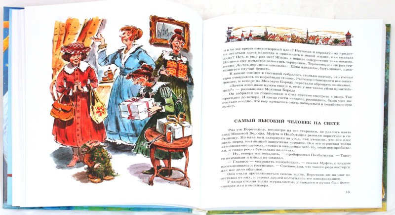 Иллюстрация 1 из 47 для Муфта, Полботинка и Моховая Борода. Новые приключения - Эно Рауд | Лабиринт - книги. Источник: Лабиринт