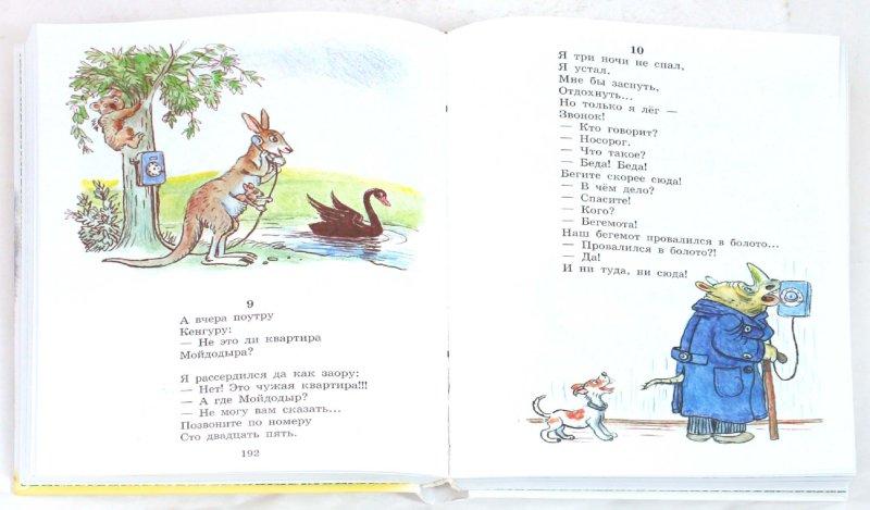Иллюстрация 1 из 46 для Большая книга сказок и стихов в рисунках В. Сутеева - Александрова, Михалков, Барто | Лабиринт - книги. Источник: Лабиринт