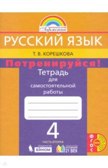 Потренируйся! Тетрадь для самостоятельной работы по русскому языку. 4 класс. В 2 ч. Ч.2. ФГОС
