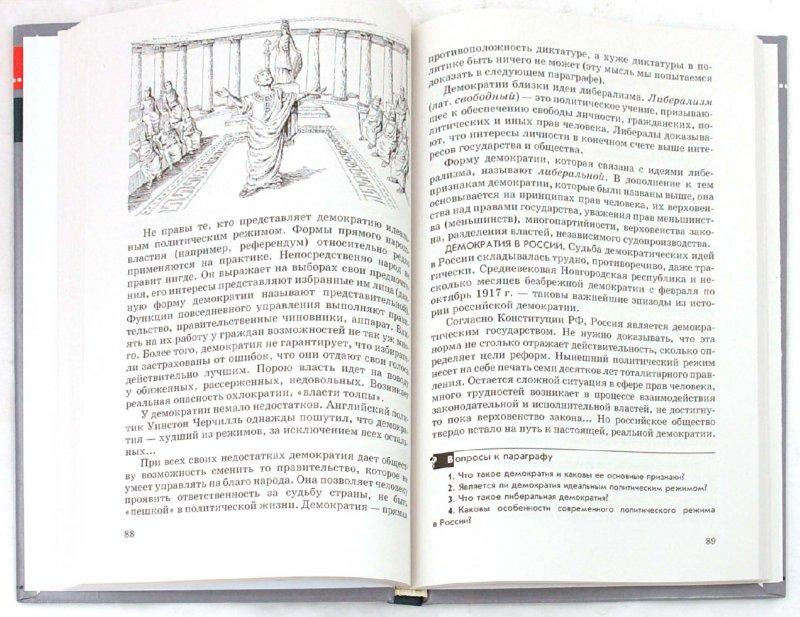Иллюстрация 1 из 15 для Обществознание. 9 класс. Учебник для общеобразовательных учреждений - Анатолий Никитин   Лабиринт - книги. Источник: Лабиринт