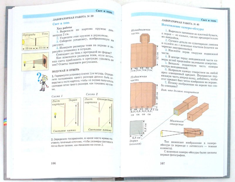 Иллюстрация 1 из 10 для Физика. Химия. 5-6 классы: учебник для общеобразовательных учреждений - Исаев, Гуревич, Понтак | Лабиринт - книги. Источник: Лабиринт