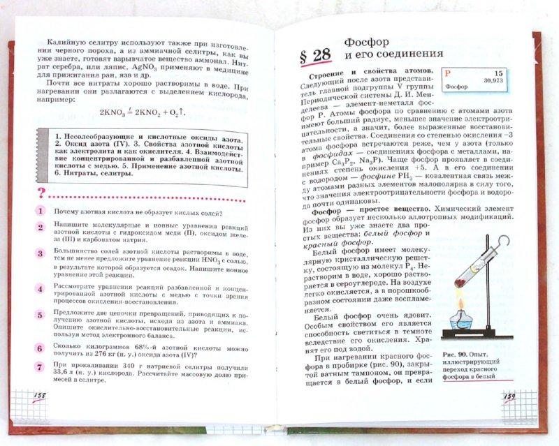 Иллюстрация 1 из 6 для Химия. 9 класс. Учебник для общеобразовательный учреждений - Олег Габриелян   Лабиринт - книги. Источник: Лабиринт