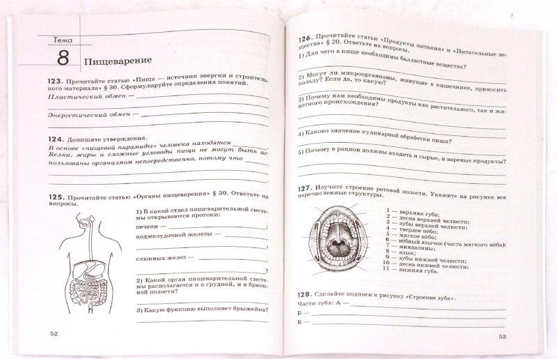 Иллюстрация 1 из 4 для Биология. Введение в общую биологию. 9 класс: рабочая тетрадь - Пасечник, Швецов | Лабиринт - книги. Источник: Лабиринт