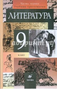 Литература. 9 класс. Учебник-хрестоматия. В 2-х частях. Часть 1