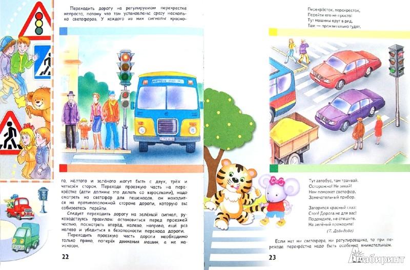 Иллюстрация 1 из 45 для Правила дорожного движения для детей | Лабиринт - книги. Источник: Лабиринт